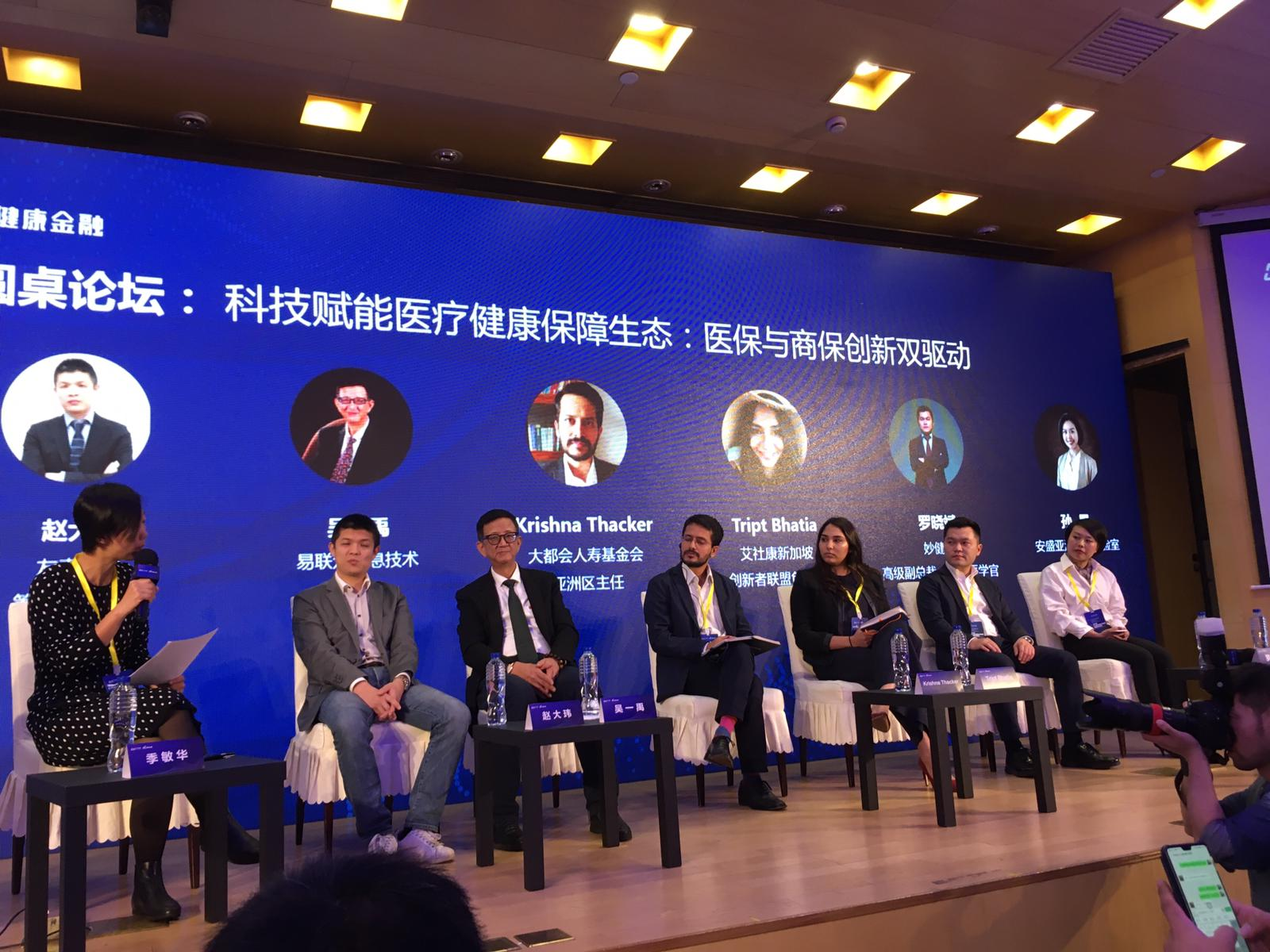 The 3rd Annual China International Healthcare and Finance Innovation Forum, Shanghai
